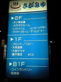 近場の温泉で(*^-^)b