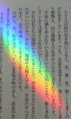 色 音 光 透 波