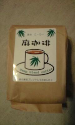 麻コーヒー♪