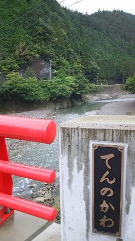 天の川温泉