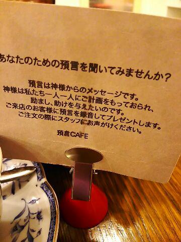 預言カフェに行きました