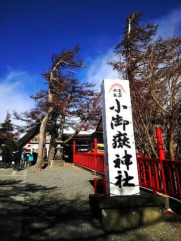 富士山 五合目