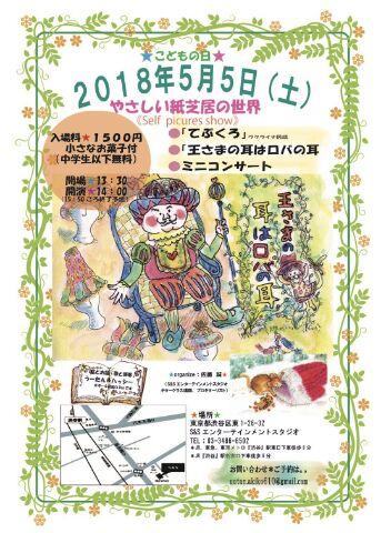 うーたんさんの紙芝居ライブ