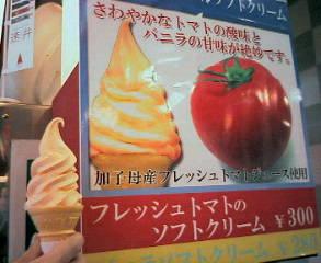 限定ソフトクリーム