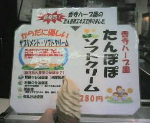 たんぽぽソフト(^.^)b