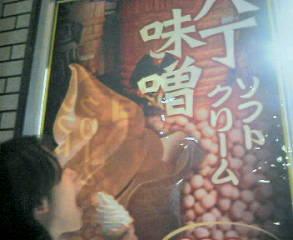 八丁味噌ソフト